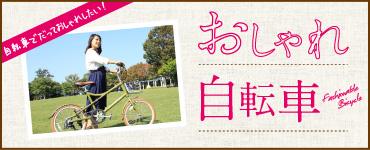 おしゃれ自転車