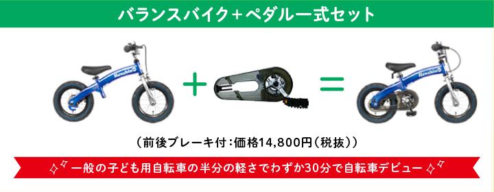 バランスバイク+ペダル一式セット
