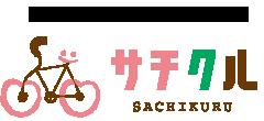 女性のための自転車購入ガイド「サチクル」トップページへ