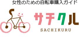 女性のための自転車購入ガイド「サチクル」
