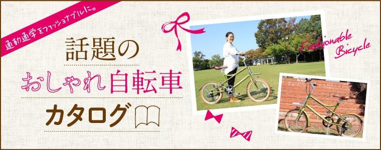 話題のおしゃれ自転車カタログ